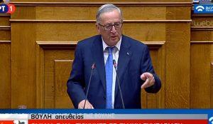 Η ομιλία Γιούνκερ στη Βουλή | Pagenews.gr