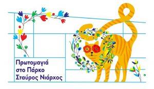 Πρωτομαγιά 2018: Εκδηλώσεις στο Πάρκο Σταύρος Νιάρχος | Pagenews.gr