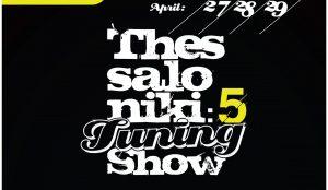 Το 5o Thessaloniki Tuning Show στη ΔΕΘ | Pagenews.gr