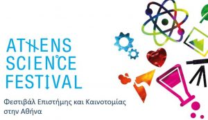 Athens Science Festival: Ολοκληρώνεται την Κυριακή η γιορτή της επιστήμης | Pagenews.gr