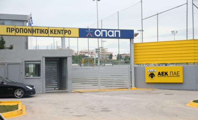 »Βγαίνει σε πλειστηριασμό το προπονητικό κέντρο της ΑΕΚ» | Pagenews.gr