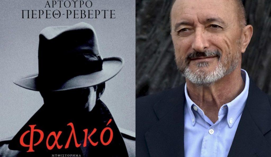 «Φαλκό»: Το νέο μυθιστόρημα του Ρεβέρτε | Pagenews.gr