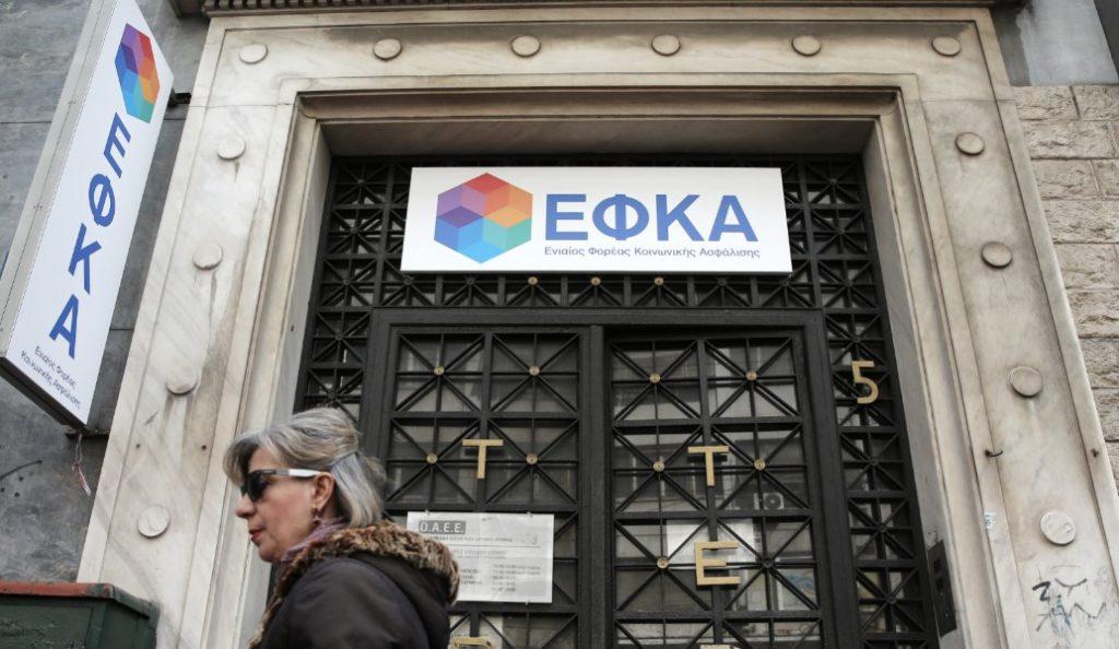 Εξαίρεση από την ασφάλιση για υγειονομική περίθαλψη των υπαγόμενων σε φορέα εκτός ΕΦΚΑ | Pagenews.gr