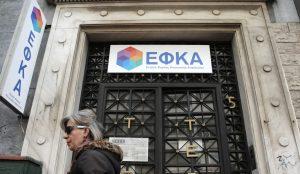 ΣτΕ: Ανοιχτό το ενδεχόμενο τροποποίησης του οργανισμού του ΕΦΚΑ | Pagenews.gr
