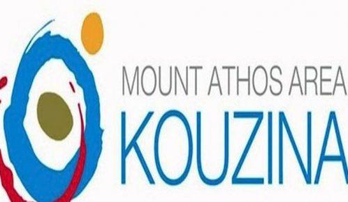 Την Κρήτη τιμά φέτος το φεστιβάλ «Mount Athos Area Kouzina 2018» | Pagenews.gr