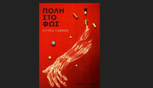 «Πόλη στο φως»: Το νέο μυθιστόρημα της Ευτυχίας Γιαννάκη | Pagenews.gr