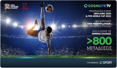 Στην COSMOTE TV οι προκριματικοί αγώνες των UEFA Euro 2020 & FIFA World Cup 2022 | Pagenews.gr