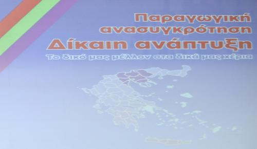 Περιφερειακό Συνέδριο για την Παραγωγική Ανασυγκρότηση των Κυκλάδων | Pagenews.gr