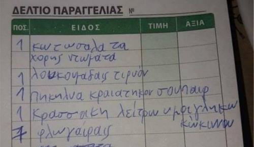 Επική παραγγελία σε ταβέρνα στην Κρήτη: «Φλωγαίραις και Πηκηλύα κραιατηκόν» (pic) | Pagenews.gr