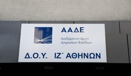 ΑΑΔΕ: Τι αλλάζει στη ρύθμιση των 120 δόσεων για χρέη   Pagenews.gr