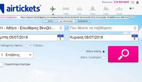 Airtickets: Σοβαρές αναταράξεις στην αγορά μετά το λουκέτο   Pagenews.gr