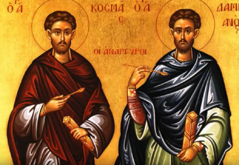 Άγιοι Ανάργυροι: Γιορτάζουν την 1η Ιουλίου | Pagenews.gr