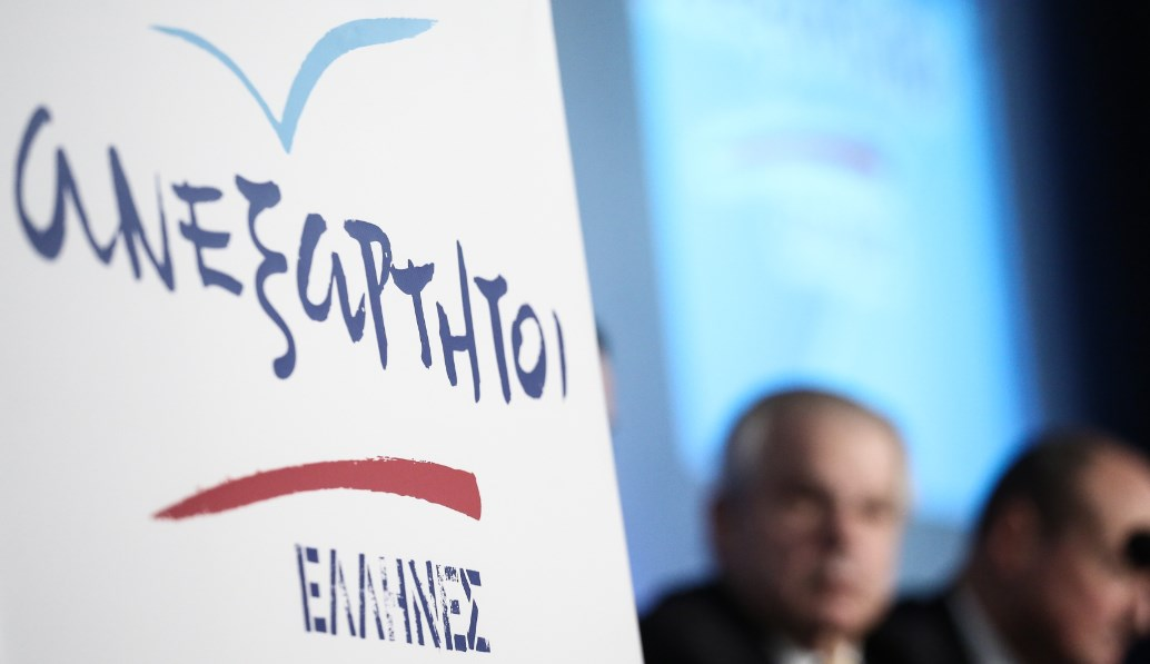 Χανιά: Ένταση στα εγκαίνια γραφείου των ΑΝΕΛ – «Κουφ@λ@ Κουντουρά» φώναζαν οι παρευρισκόμενοι   Pagenews.gr