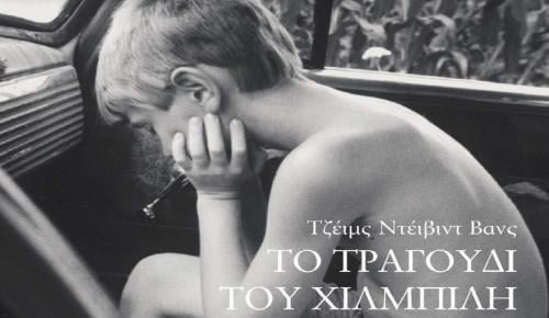 «Το τραγούδι του Χιλμπίλη»: Αναμνήσεις μιας οικογένειας και μιας κοινωνίας σε κρίση | Pagenews.gr