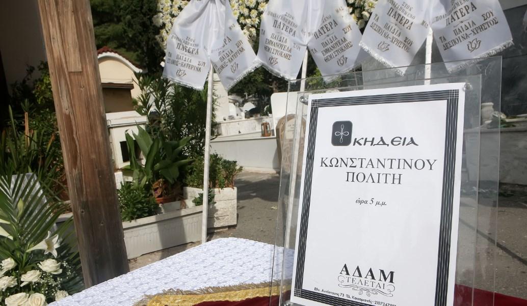 Κώστας Πολίτης: Συγγενείς και φίλοι είπαν το «τελευταίο» αντίο | Pagenews.gr