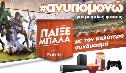 Ανυπομονείς για μεγάλες ποδοσφαιρικές φάσεις; Βρες στα Public την τηλεόραση που σου ταιριάζει και απόλαυσε το ποδόσφαιρο στο έπακρο! | Pagenews.gr