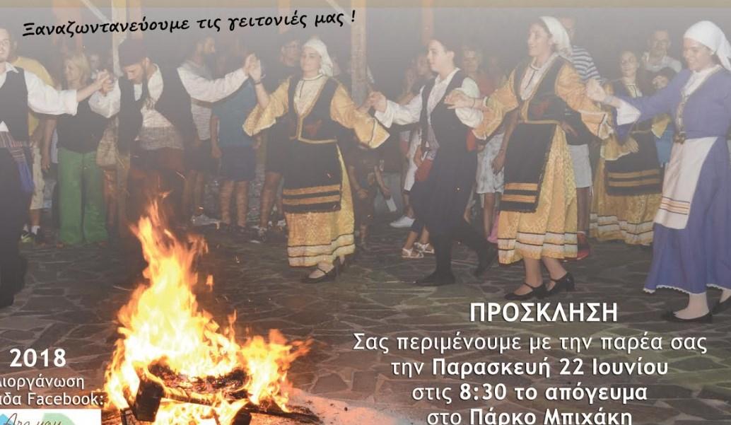 Δήμος Νίκαιας – Αγίου Ιωάννη Ρέντη: Αναβίωση του εθίμου του Κλήδονα   Pagenews.gr