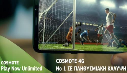 Cosmote: Απεριόριστο live streaming της κορυφαίας ποδοσφαιρικής διοργάνωσης του καλοκαιριού, με το PLAY NOW   Pagenews.gr
