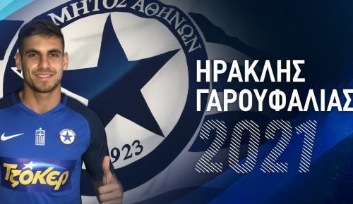 Ατρόμητος: Ανακοίνωσε Ηρακλή Γαρουφαλιά   Pagenews.gr
