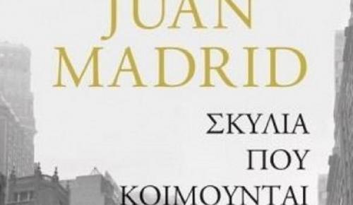 «Σκυλιά που κοιμούνται»: Νουάρ μυθιστόρημα με φόντο τον Εμφύλιο στην Ισπανία | Pagenews.gr