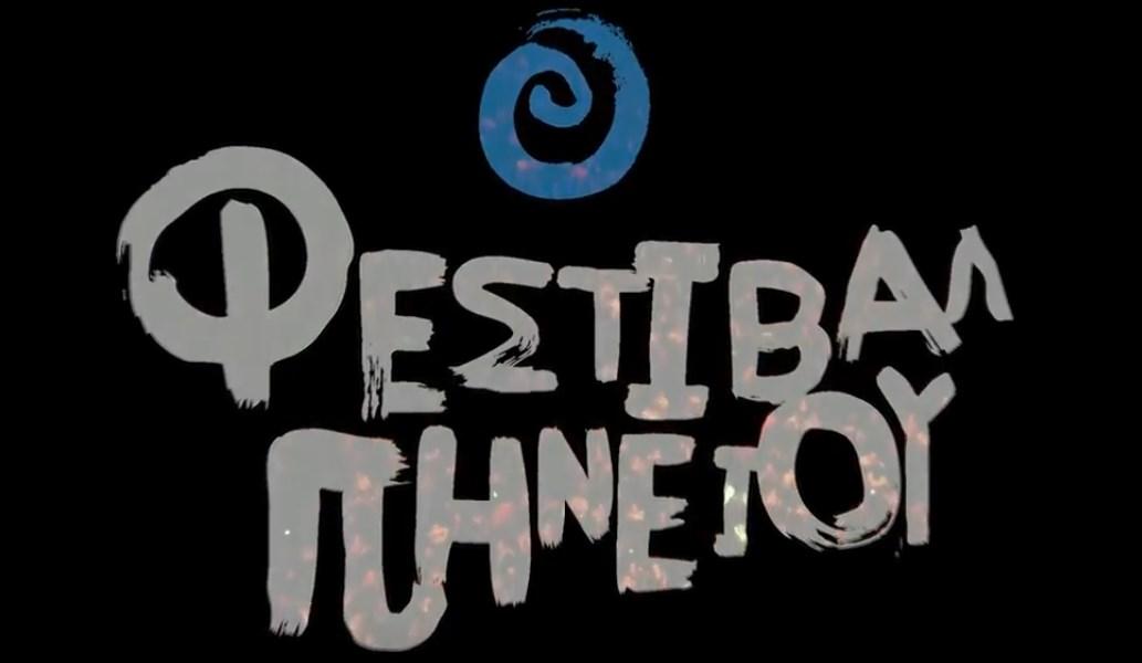 Λάρισα: Άνοιξε τις πύλες του το «Φεστιβάλ Πηνειού» | Pagenews.gr