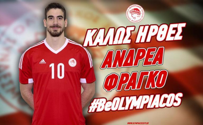 Ολυμπιακός: Ανακοίνωσε τον Φράγκο | Pagenews.gr