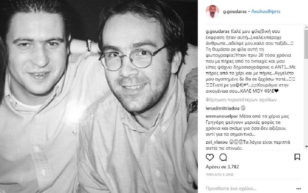 Άγγελος Φώσκολος: Η συγκινητική ανάρτηση του Γρηγόρη Γκουντάρα | Pagenews.gr