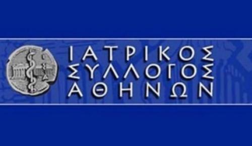 Ιατρικός Σύλλογος Αθηνών: Νέα δράση για την ενίσχυση των γιατρών   Pagenews.gr