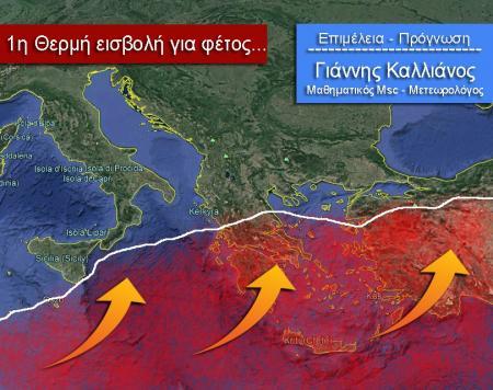 H πρώτη θερμή εισβολή του καλοκαιριού – Πού θα χτυπήσει κόκκινο ο υδράργυρος | Pagenews.gr