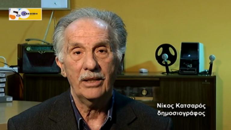 Νίκος Κατσαρός: «Ευχαριστώ την Άννα Καραμανλή για τα λόγια της, αλλά δεν… πέθανα» | Pagenews.gr