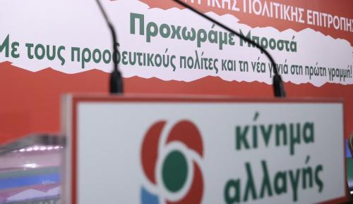 Το ΚΙΝΑΛ «πετάει» το μπαλάκι στον Θεοδωράκη   Pagenews.gr