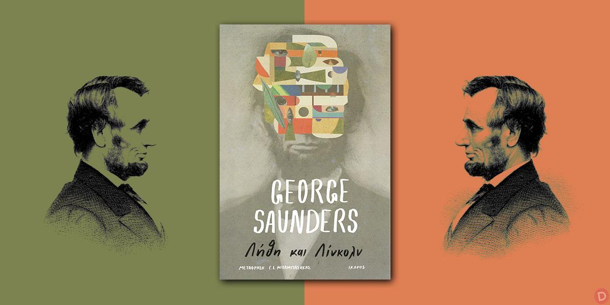 «Λήθη και Λίνκολν»: Το βραβευμένο μυθιστόρημα του George Saunders   Pagenews.gr