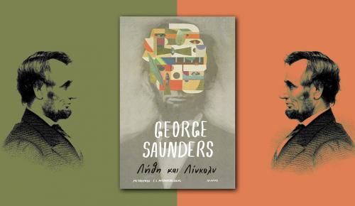 «Λήθη και Λίνκολν»: Το βραβευμένο μυθιστόρημα του George Saunders | Pagenews.gr