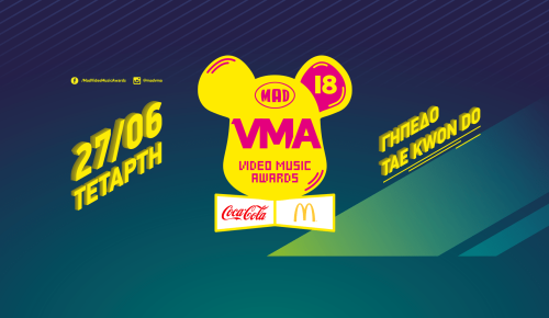 Mad VMA 2018: Οι λαμπερές παρουσίες (pics) | Pagenews.gr