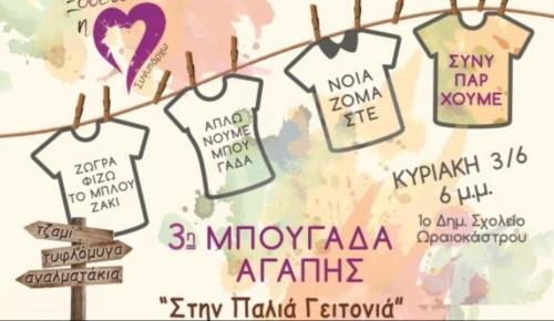 «Μπουγάδα αγάπης» στο δημοτικό σχολείο Ωραιοκάστρου | Pagenews.gr