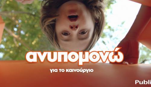 Οι ανυπόμονοι πρωταγωνιστές στη νέα καμπάνια του Public   Pagenews.gr