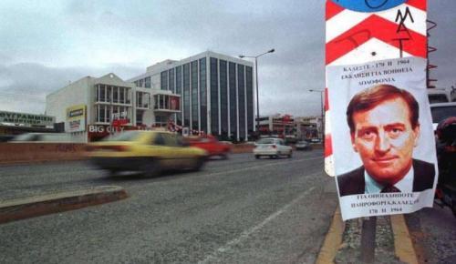 Στήβεν Σόντερς: Σαν σήμερα η 17Ν δολοφονεί τον Βρετανό ταξίαρχο | Pagenews.gr