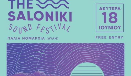 The/saloniki Sound Festival: Ξεκινά το πολυαναμενόμενο φεστιβάλ στη Θεσσαλονίκη | Pagenews.gr