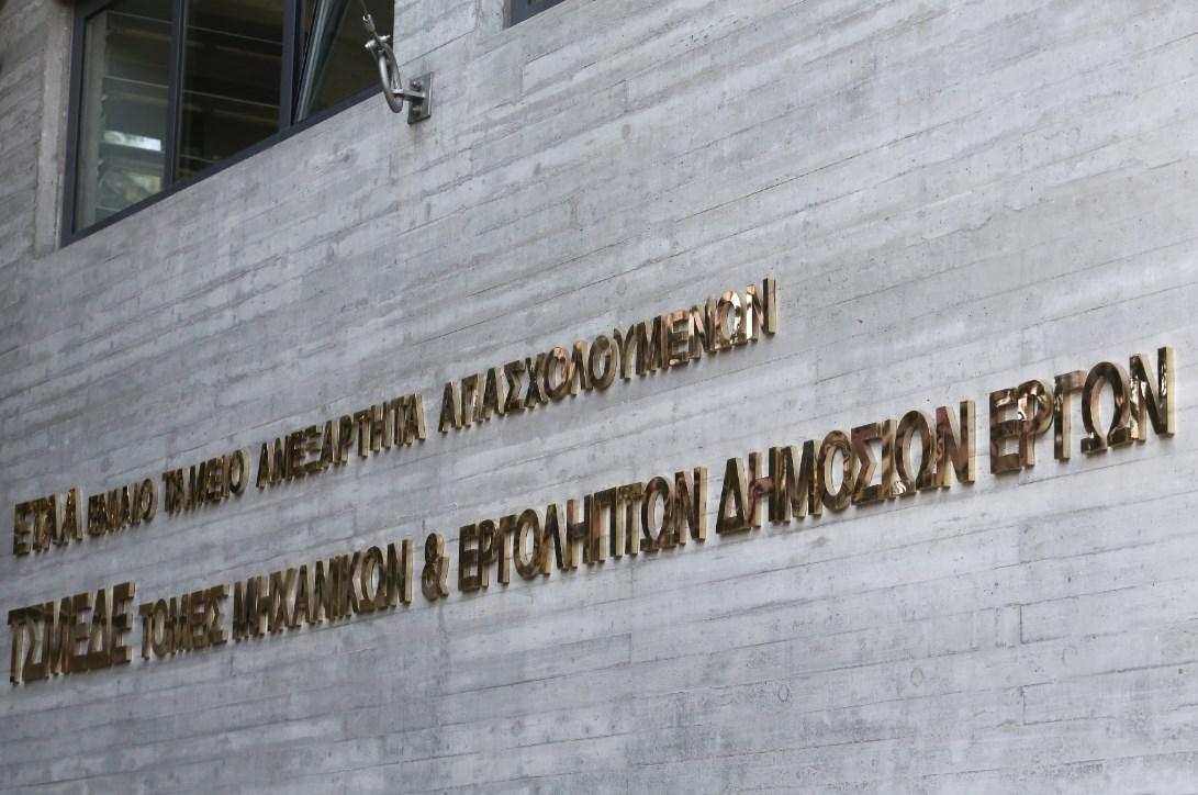 ΤΣΜΕΔΕ: Ανάρτηση ειδοποιητηρίων αναδρομικών Α' εξαμήνου 2013 | Pagenews.gr