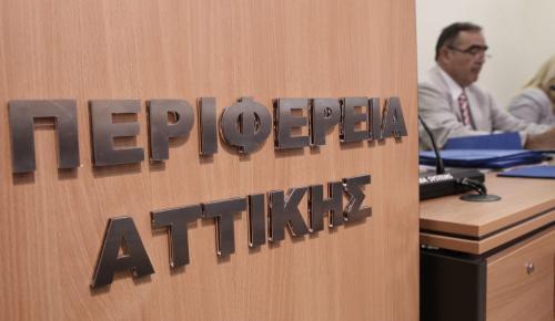 Περιφέρεια Αττικής: Διεθνής βράβευση για την τουριστική ανάδειξη των νησιών του Σαρωνικού | Pagenews.gr