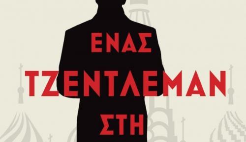 Τι κάνει «Ένας Τζέντλεμαν στη Μόσχα»; | Pagenews.gr