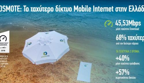 COSMOTE: Το ταχύτερο δίκτυο Mobile Internet στην Ελλάδα | Pagenews.gr