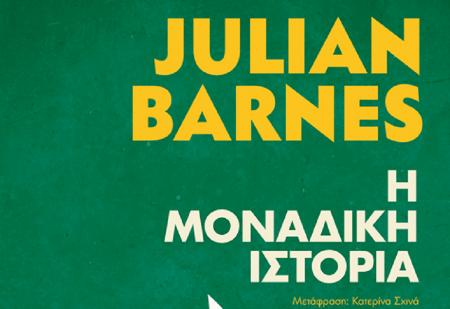 Μια «Μοναδική Ιστορία» από τον Julian Barnes   Pagenews.gr