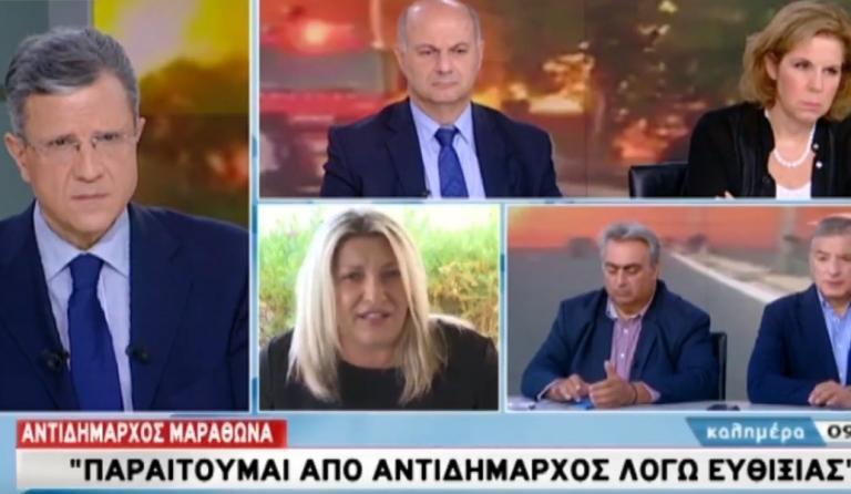 Πυρκαγιές Αττικής: Παραιτείται η Αντιδήμαρχος Μαραθώνα | Pagenews.gr