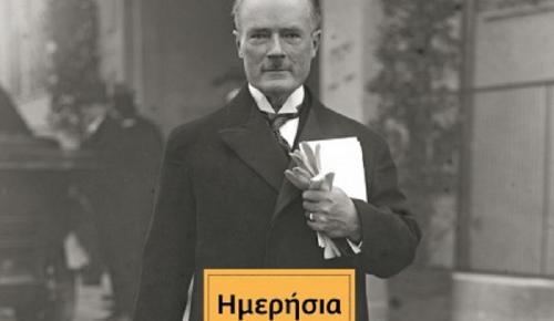 «Ημερήσια Διάταξη»: ένα μυθιστόρημα για τη φύση και τη λειτουργία του ναζισμού | Pagenews.gr