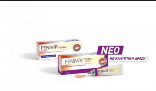 ΕΟΦ: Ανακαλείται γνωστή φαρμακευτική κρέμα | Pagenews.gr