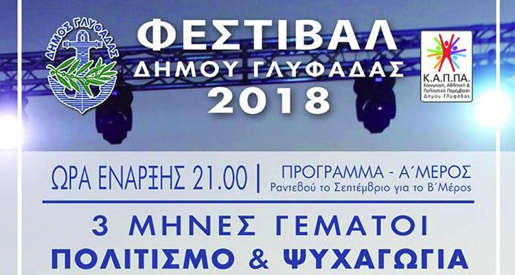 Δήμος Γλυφάδας: Το πρόγραμμα με τις καλοκαιρινές πολιτιστικές εκδηλώσεις   Pagenews.gr
