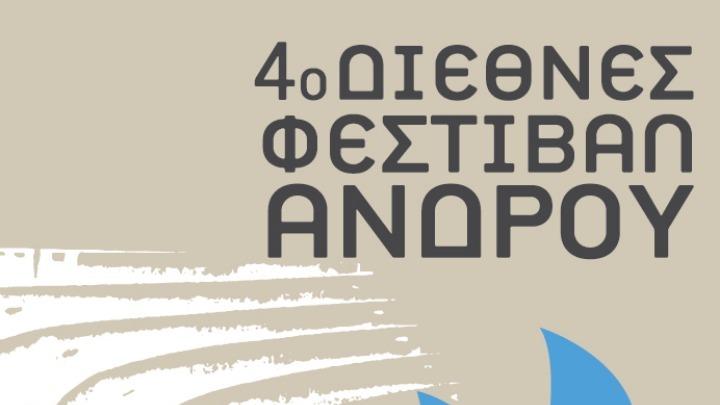 Τέταρτο Διεθνές Φεστιβάλ Άνδρου   Pagenews.gr