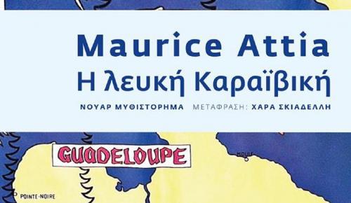 «Η Λευκή Καραϊβική» του Maurice Attia | Pagenews.gr