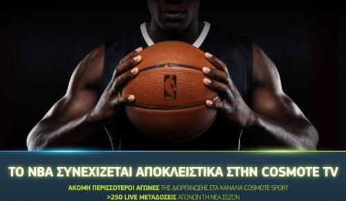 COSMOTE TV και ΝΒΑ υπογράφουν πολυετή επέκταση της συνεργασίας τους   Pagenews.gr